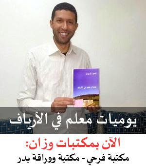 كتاب يوميات معلم بالأرياف بمكتبات وزان