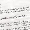 ثلاثة مقاولين يشتكون عمالة إقليم وزان إلى رئيس الحكومة
