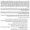 معطلو مدينة وزان يطالبون بن كيران بالكشف الصريح عن اللائحة الحقيقية للموظفين الأشباح