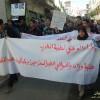 طلبة وزان والنواحي غير الممنوحين يحتجون