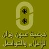 موقع عيون وزان ينضوي تحت لواء جمعية عيون وزان للإعلام والتواصل