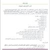 بيان الدورة الأولى لمجلس الجمعيات للشبكة الجهوية لجمعيات المجتمع المدني بجهة طنجة تطوان