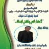 رابطة الشرفاء البقاليين الإدرسيين الحسنيين فرع إقليم وزان تنظم أمسية تواصلية تحت عنوان: