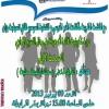 دورة تكوينية لفائدة الجمعيات في مجال التسيير الإداري