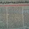التحقيق مع موظف ببلدية وزان يورط مسؤولين في فضيحة ارتشاء - جريدة الأخبار