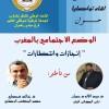 لقاء تواصلي للكتابة المحلية للجامعة الوطنية لموظفي التعليم بجماعة سيدي رضوان إقليم وزان