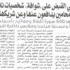 الأمن يلقي القبض على شوافة، شخصيات نافذة وست محامين يدافعون عنها وعن شريكها -جريدة الأخبار