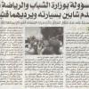 زوج مسؤولة بوزارة الشباب والرياضة بوزان يصدم شابين بسيارته ويرديهما قتلين - جريدة الأخبار