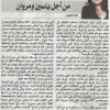 من أجل ياسين ومروان - جريدة الأخبار