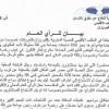 العصبة المغربية للدفاع عن حقوق الإنسان بوزان تطالب بفتح تحقيق في ثروات جماعة بني كلة