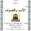 """جمعية أساتذة اللغة العربية بوزان تعلن عن تنظيم ندوة """"الأدب والتصوف"""""""