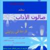 ثانوية 3 مارس بسيدي رضوان تنظم صالون الأدب الأول