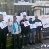 المكتب النقابي للحراسة بالمؤسسات التعليمية يدخل في اعتصام أمام مقر عمالة وزان