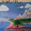 رسم جداريات بموضوعات علمية بثانوية 3 مارس التأهيلية نيابة وزان