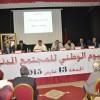 الاحتفال باليوم الوطني للمجتمع المدني بإقليم وزان