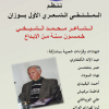 الملتقى الشعري الأول بوزان يحتفي بالشاعر محمد الشيخي