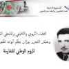 الفضاء التربوي والتثقيفي والمتحفي للمقاومة وجيش التحرير بوزان ينظم أبوابه المفتوحة تخليدا لليوم الوطني للمقاومة