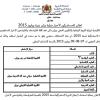 إعلان للمستدركين الأحرار بنيابة وزان دورة يوليوز 2015