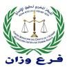 المركز المغربي لحقوق الإنسان فرع وزان ينشر بيانا تضامنيا مع الفنان محمد الخو