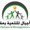 جمعية أجيال للتنمية بمقريصات تعلن عن تنظيم قافلة طبية مجانية