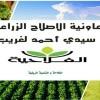 رئيس معزول ومدير سابق لتعاونية للإصلاح الزراعي يمتنعان عن تسليم ما في عهدتهما بإقليم وزان