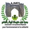 تأسيس جمعية شباب مقريصات للبيئة والتضامن بمقريصات إقليم وزان