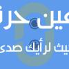 فضيحة المنذوبية الإقليمية لوزارة الأقاف والشؤون الإسلامية بوزان