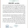 بلاغ الفيديرالية الوطنية لجمعيات أمهات وآباء وأولياء التلامذة بالمغرب فرع وزان
