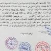 عريضة احتجاجية من جمعيات المجتمع المدني حول خدمات اتصالات المغرب بجماعة مقريصات إقليم وزان