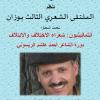 جمعية أساتذة اللغة العربية بوزان تعلن عن تنظيم الملتقى الشعري الثالث