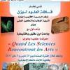 جامعة ابن طفيل بالقنيطرة تشارك قافلة العلوم لوزان 2017