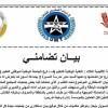 ثلاث نقابات تعليمية بوزان تصدر بيانا تضامنيا مع مدير مدرسة المسيرة 2 بأسجن