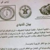 ثلاث نقابات تعليمية بوزان تصدر بيانا تنديديا ضد المكلف بالإدارة التربوية بثانوية محمد الخامس التأهيلية بزومي