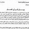 فعاليات حقوقية وسياسية ونقابية ومدنية بإقليم وزان تدعو إلى تنظيم وقفة احتجاجية تضامنا مع حراك الريف