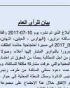 السلطات تستجيب لطلبات ساكنة دواوير جماعة المجاعرة بإقليم وزان