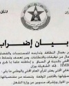 المكتب المحلي لعمال النظافة للاتحاد الوطني للشغل بالمغرب يعلن عن خوض إضراب عن العمل