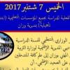 الخميس 7 شتنبر 2017 موعد الانطلاقة الفعلية للدراسة بجميع المؤسسات التعليمية بمدرية وزان