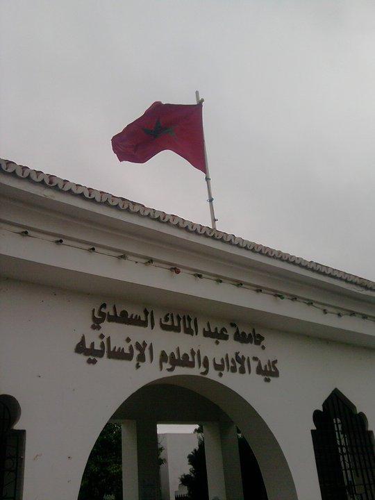 جامعية عبد المالك السعدي