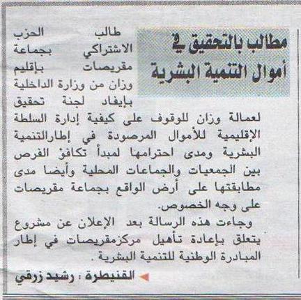 صورة مقال الأحداث المغربية