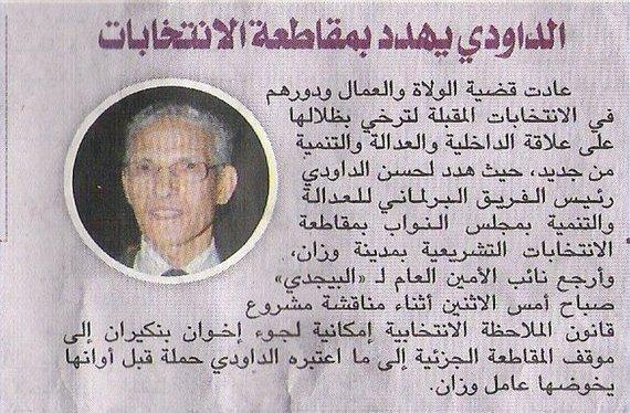 صورة المقال من جريدة أخبار اليوم