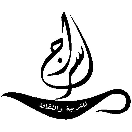 شعار جمعية سراج للتربية والثقافة