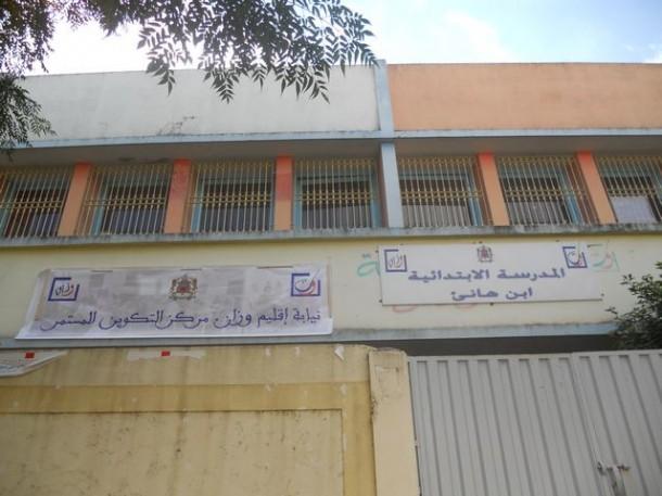 مدخل مدرسة ابن هانئ