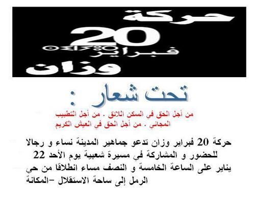 حركة 20 فبراير بوزان