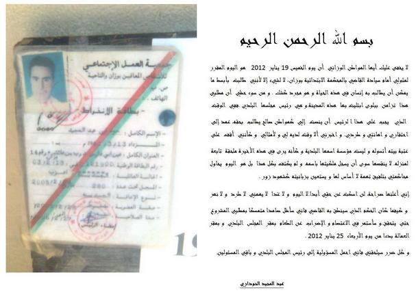 صورة رسالة عبد المجيد الحوداري