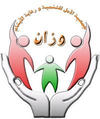 شعار جمعية الأمل ورعاية الأيتام بوزان
