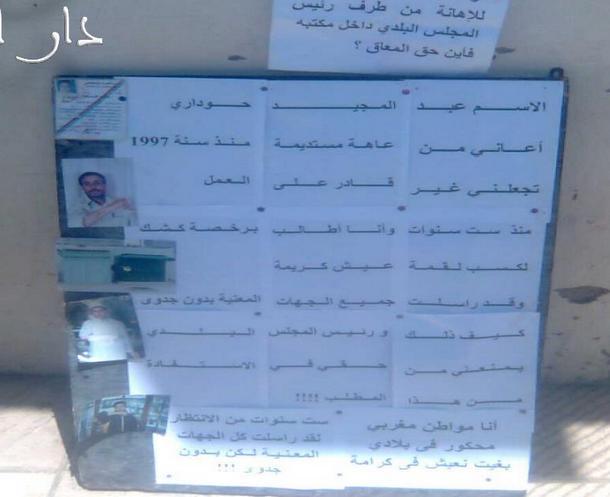 بطاقة تثبت إعاقة المواطن عبد المجيد الحوداري