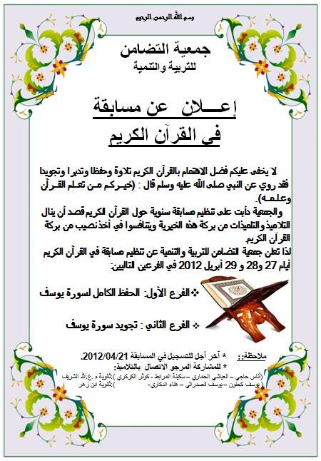 إعلان مسابقة القرآن الكريم