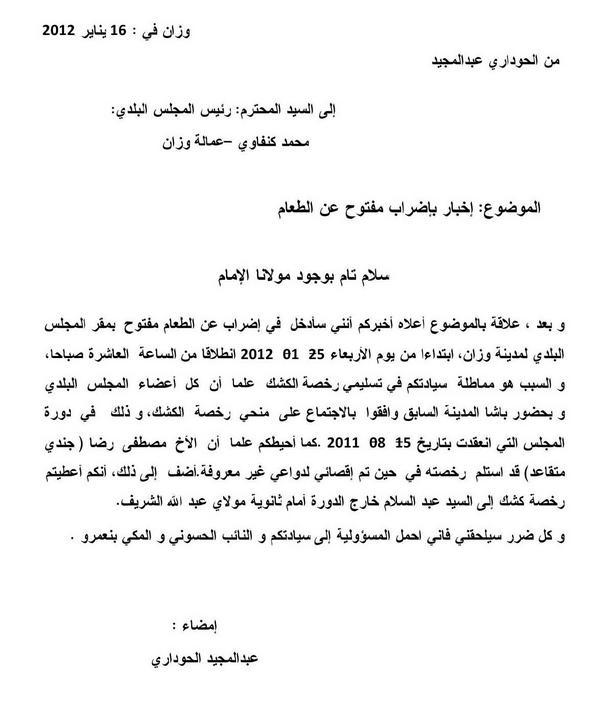 صورة رسالة المواطن عبد المجيد الحوداري