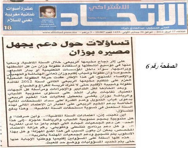 جريدة الاتحاد الاشتراكي ليوم الثلاثاء 17 أبريل 2012م
