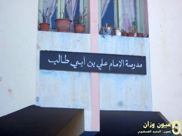 مدرسة الإمام علي بن أبي طالب الابتدائية بوزان